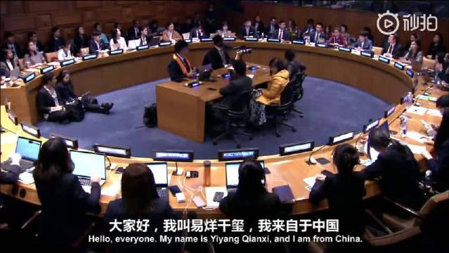 易烊千玺联合国第八届青年论坛发言回顾