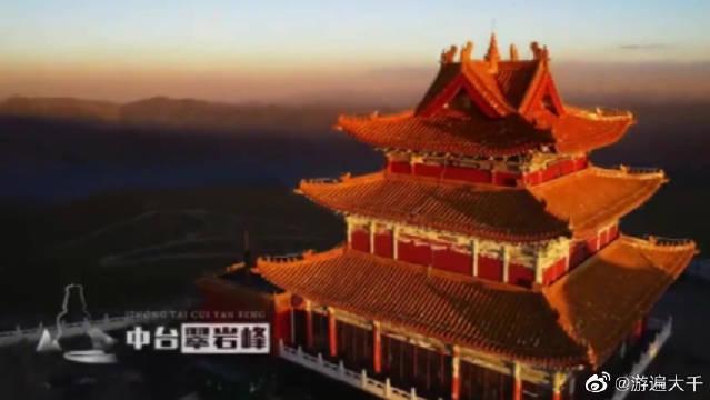 五台山中国佛教四大名山之首,文殊菩萨的道场!