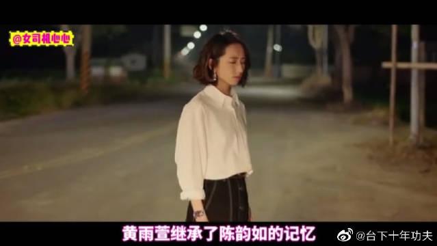《想见你》陈韵如究竟被谁杀害
