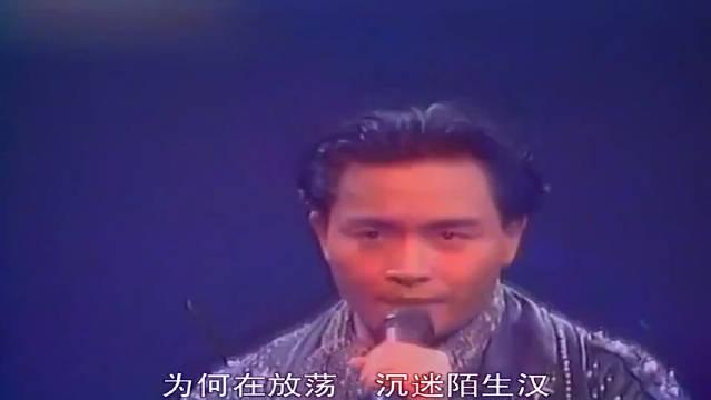 张国荣《放荡》经典现场版