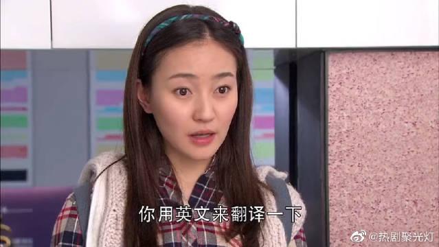 遇见王沥川:灰姑娘面试英文翻译!