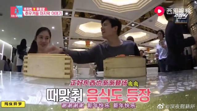 于晓光带秋瓷炫去中餐厅,秋于夫妇又上演一场吃播秀!
