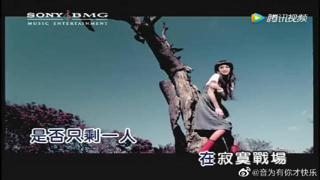 杨丞琳《倔强》