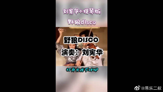 刘宪华小提琴版野狼disco