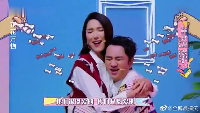王祖蓝李亚男参加《花花万物》