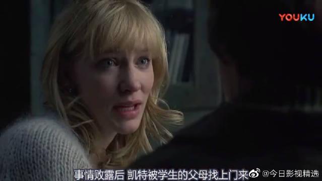 一部让人难受的爱情电影,美女教师被丑闻摧毁,看后让人警醒