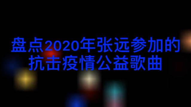 盘点2020年张远参加的抗疫公益歌曲🎶 万众一心迎挑战