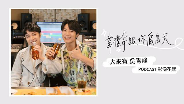 韋禮安跟你鳥鳥天 Season 01 EP01 影音花絮 ft.吳青峰
