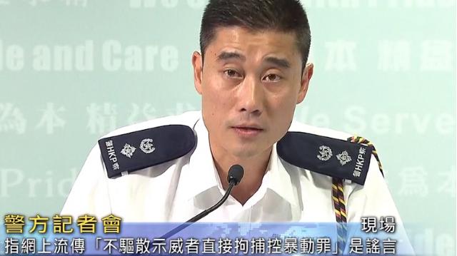 内地执法人员混入警队?香港警方澄清传言|香港警方