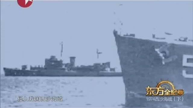 珍贵纪录片:1974西沙海战(下)