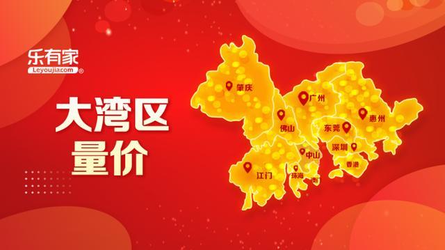 9月大湾区一手住宅成交环比微涨,惠州一手火热