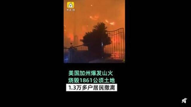 美加州爆发山火已有2人死亡 加州进入紧急状态