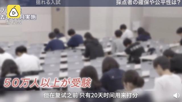 高考批卷外包,日本4万学生抗议高考阅卷不公
