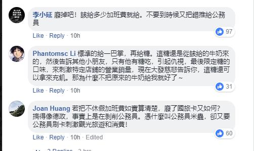 岛内网友对台当局此举颇为不满