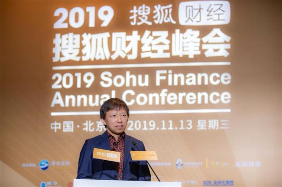 """2019搜狐财经峰会在京举行,专家探寻企业成功的""""密码"""""""