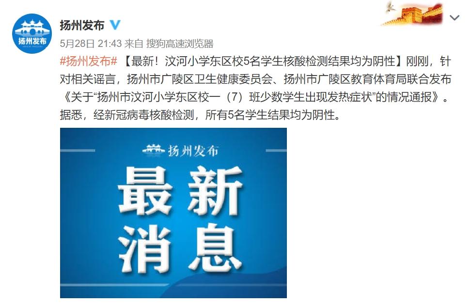 扬州汶河小学东区校5名学生核酸检测结果均为阴性图片