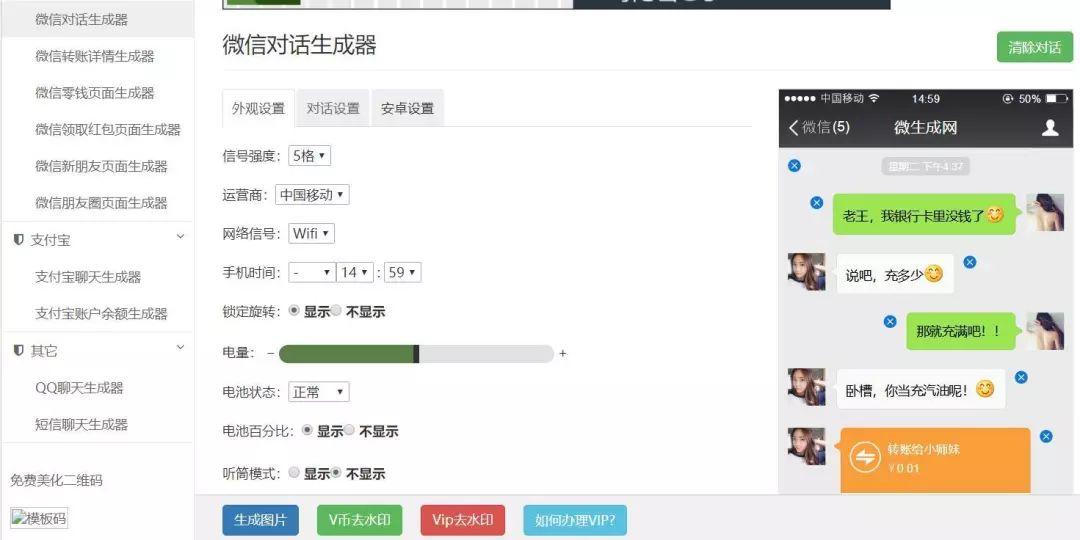 吓到不敢说话 微信QQ聊天记录将成有效证据?