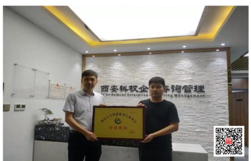 2019年西安人力资源协会为西安科权企业咨询管理有限公司进行会员单位授牌