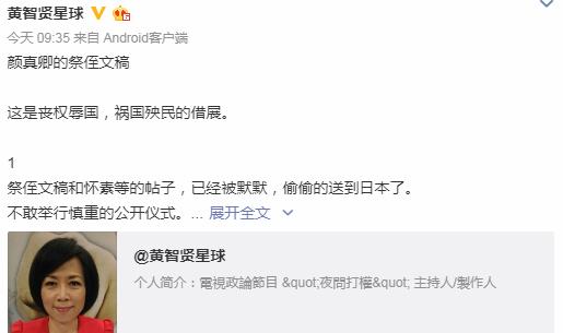 黄智贤这篇文章题为《颜真卿的》,全文如下: