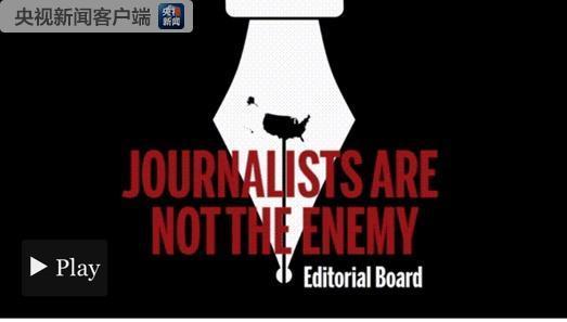 △社论行动发起者,美国《波士顿环球报》在其官网配发短视频公开叫板特朗普,再次强调记者绝非人民公敌。