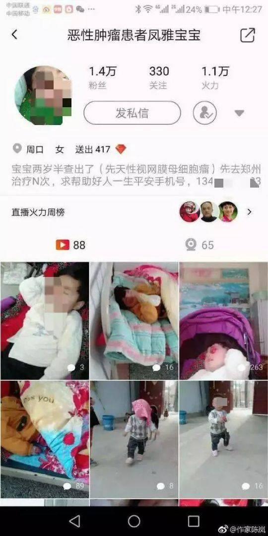 河南被疑诈捐夫妇的女儿无法手术 已回家保守治疗
