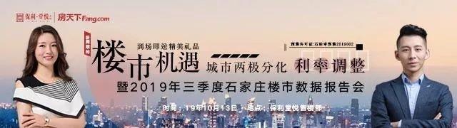 2869套!石家庄2019年第二批公共保障房明日摇号配租