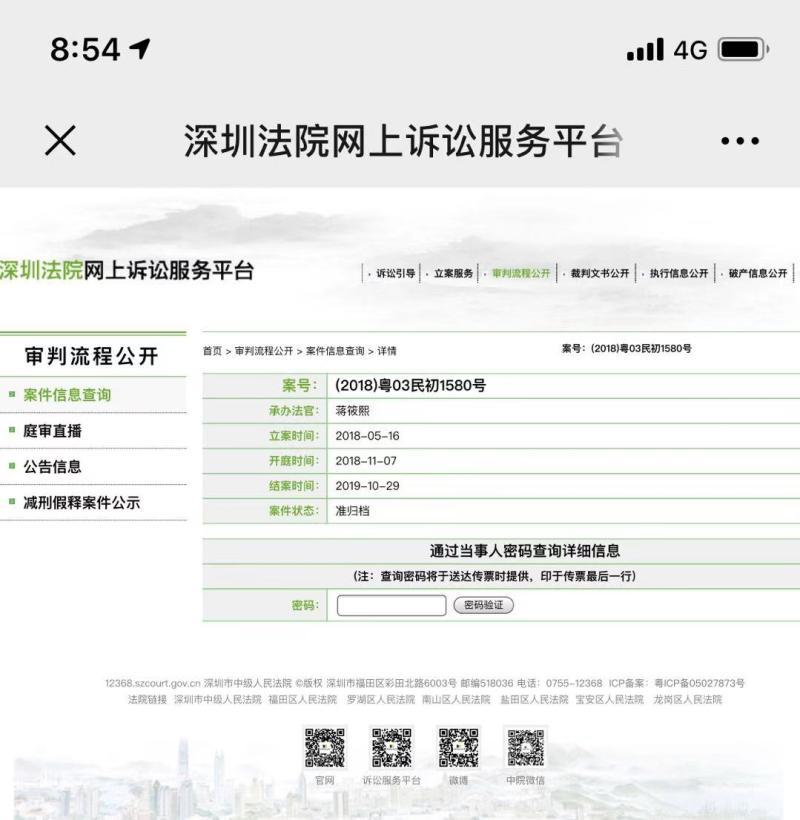 熊猫娱乐代理点位多少钱-依靠百雀羚贡献7成营收 网创科技要IPO