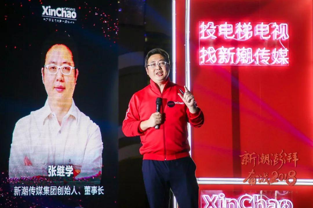 ▲新潮传媒董事长张继学(图片来源:新潮传媒官方微信)