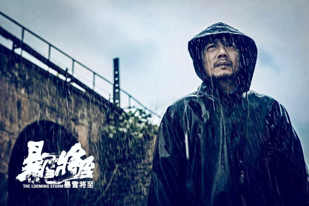 《暴雪将至》剧照,董越执导,段奕宏主演,2017