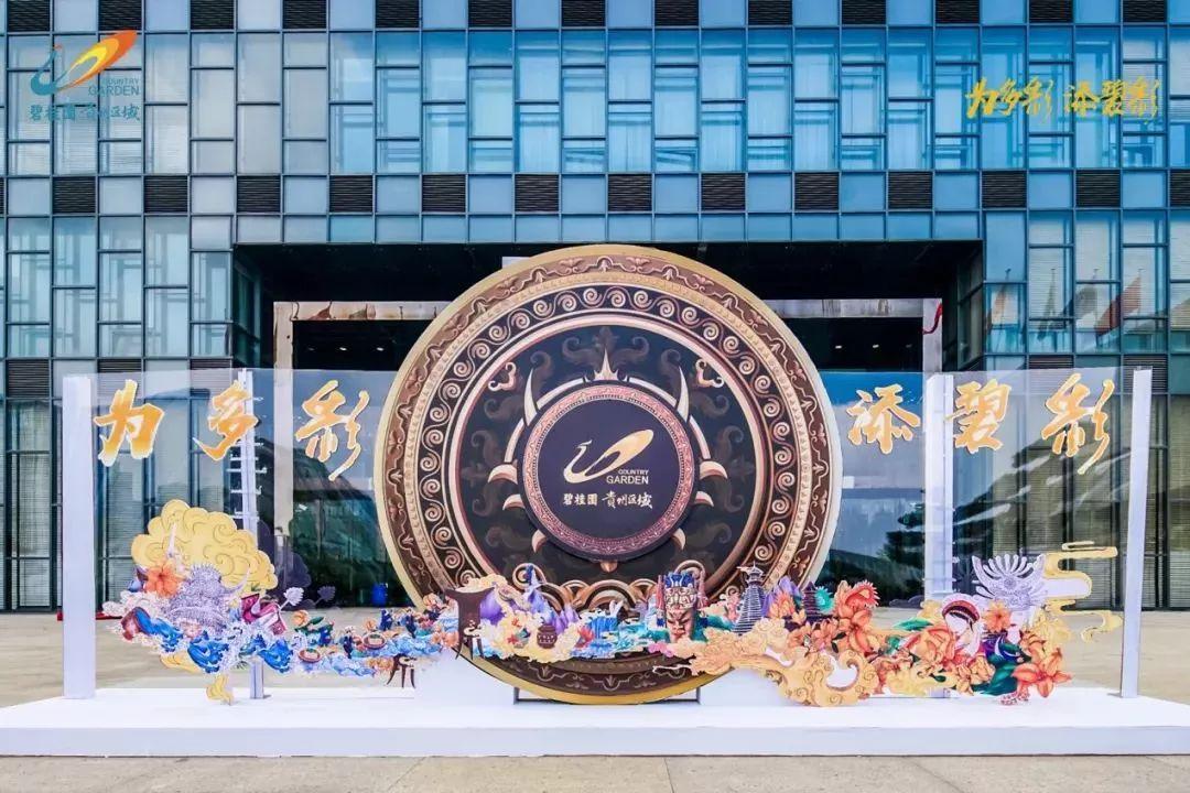 为多彩,添碧彩!2019碧桂园集团贵州区域品牌发布会圆满落幕