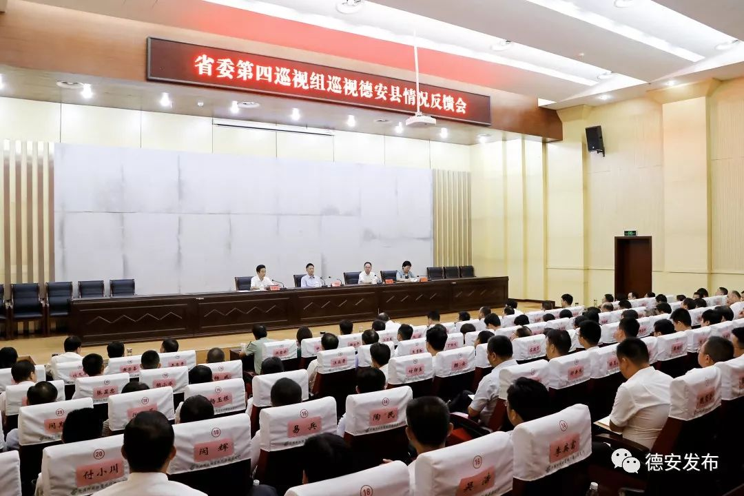 江西省委第四巡视组向德安县委反馈巡视情况