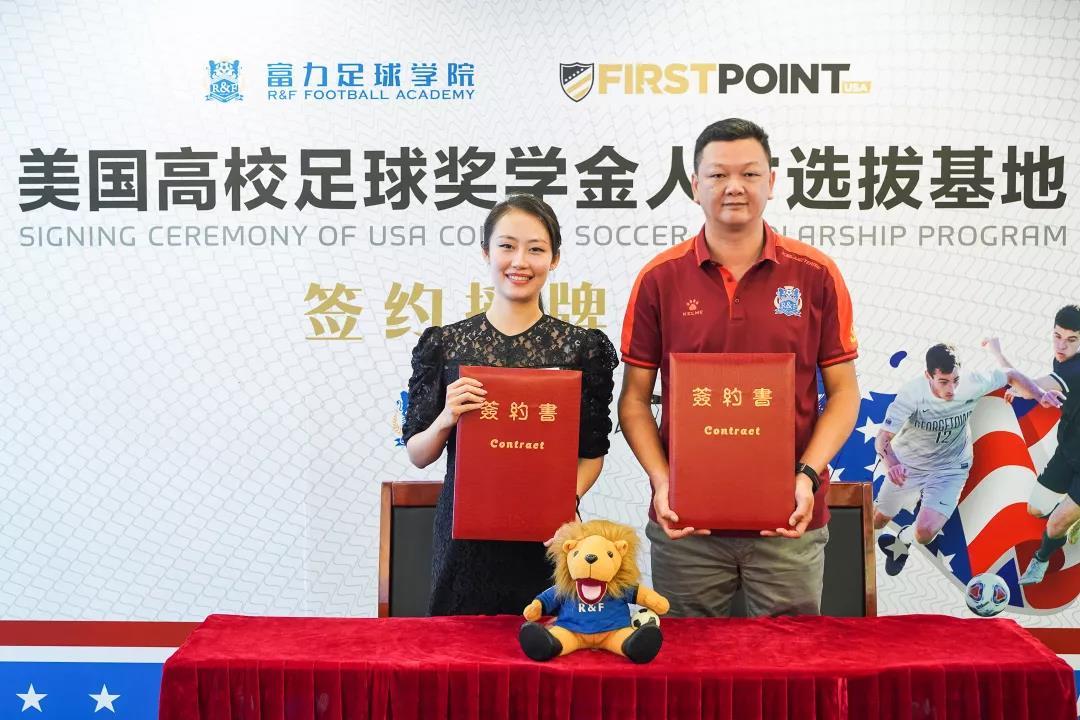 富力足球学院签约FirstPoint USA,成立美国大学奖学金人才选拔基地