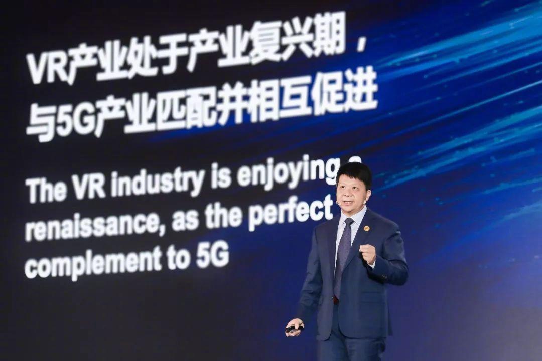 华为轮值董事长:5G商业部署正在促使VR产业走出低谷
