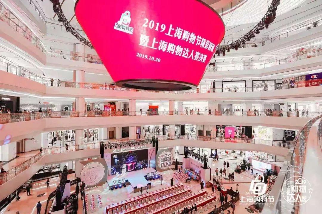2019上海购物节完满落幕,豫园股