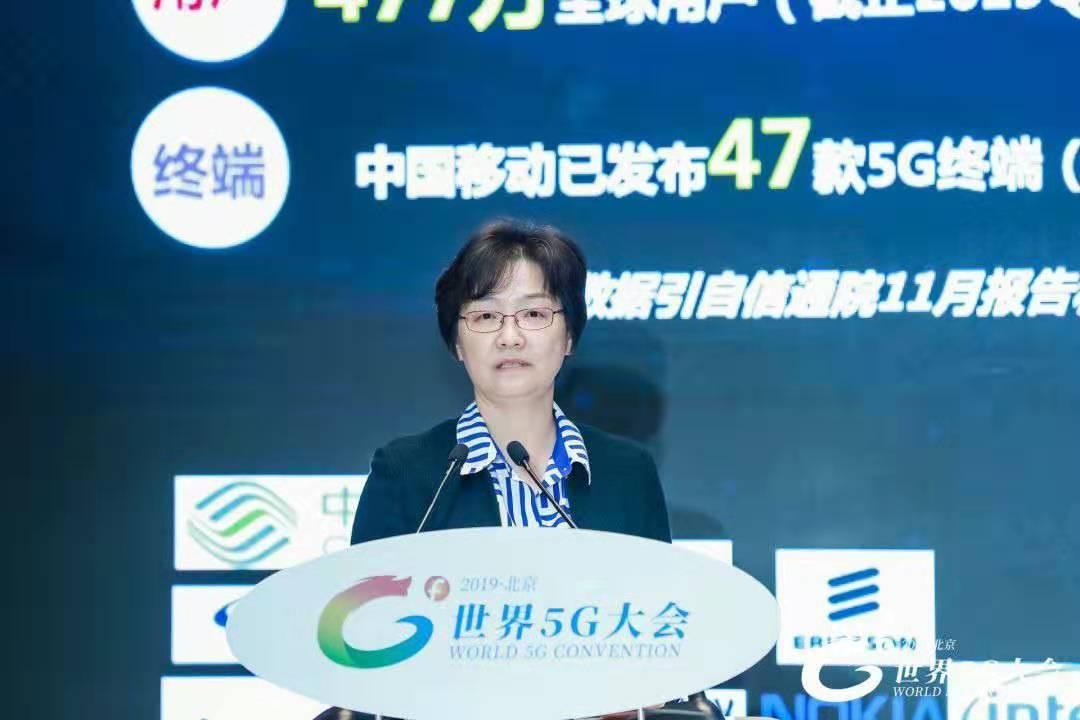 中国移动杨志强:5G应用场景众多 但规模化发展尚存挑战