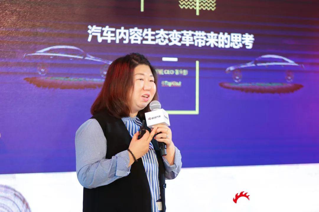 张宇彤:汽车内容已形成多元化内容生态