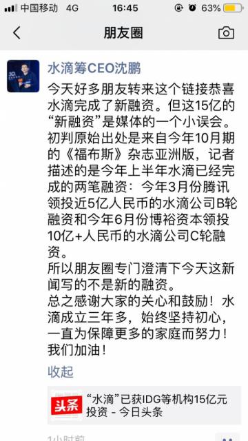 """水滴筹CEO沈鹏澄清""""新融资""""报道:小误会"""
