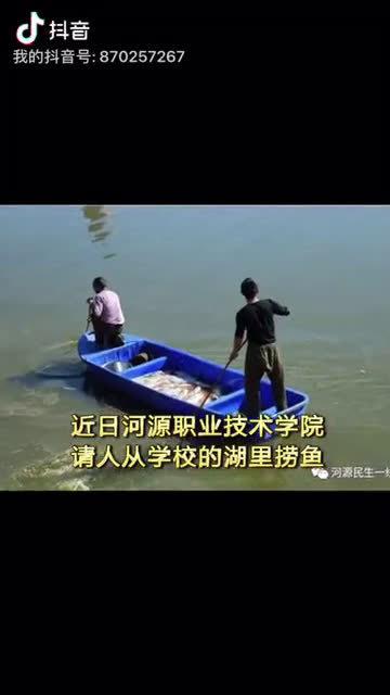 """【庆""""鱼""""年!广东一高校打捞起2000斤鱼请师生免费吃】"""