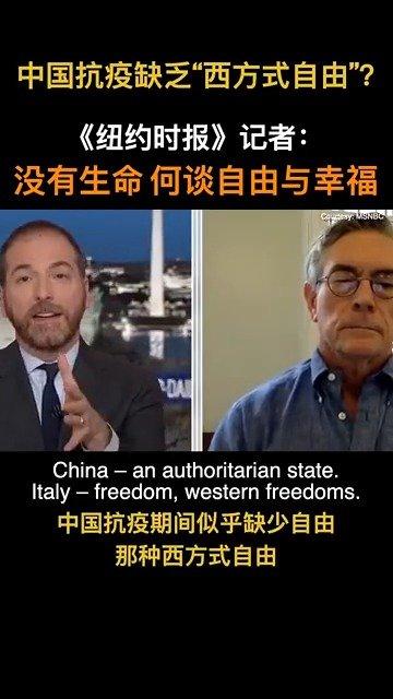 """中国抗疫缺乏""""西方式自由""""?纽约时报记者:没有生命,何谈自由"""