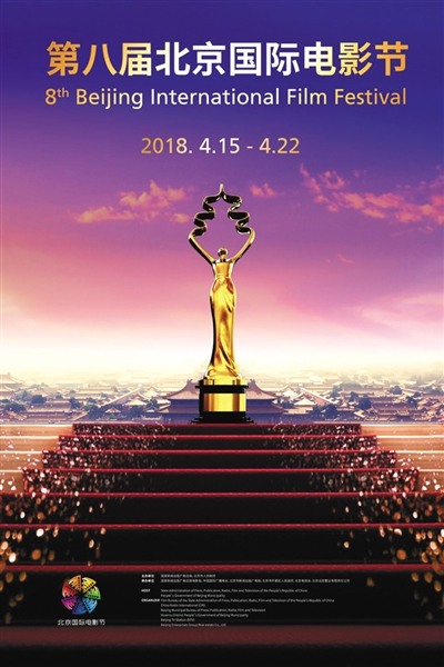 第八届北京国际电影节公布首批片单