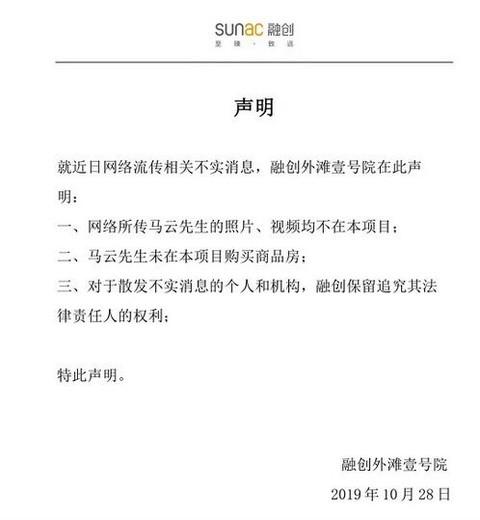 马云在上海买融创豪宅?融创外滩