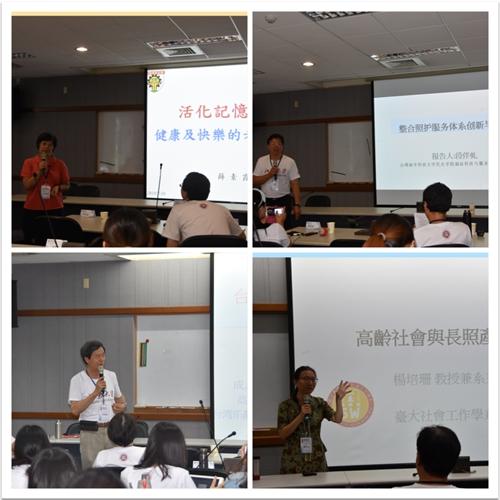 """北京大学""""两岸老龄福祉科技与服务管理""""暑期专业研习在台湾开幕"""