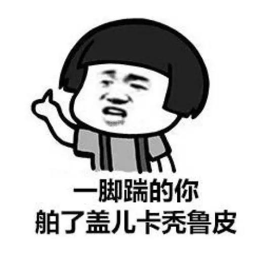 千万别听东北话!哈哈哈