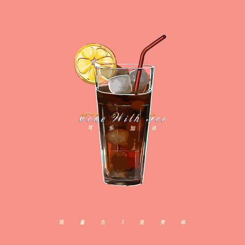 陈嘉杰全新单曲《可乐加冰》,碰撞空气中奇妙化学反应