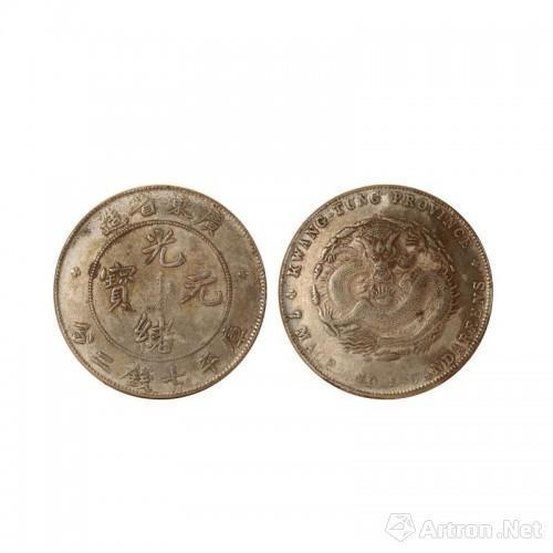 晚清机铸币的典范:广东省造光绪元宝库平七分二钱
