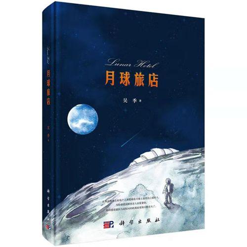 科幻新书《月球旅店》发布 展现月球旅行精彩过程