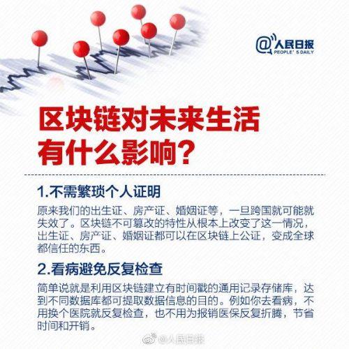 喜达投注网 北京2019年小升初取消特长生招生 名额全部派位