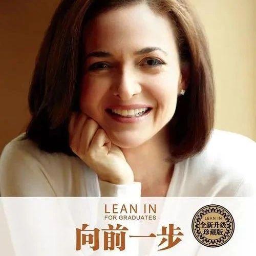 《丽人书单》致每位职场女性:请勇敢地向前一步,去拥抱更好的世界!
