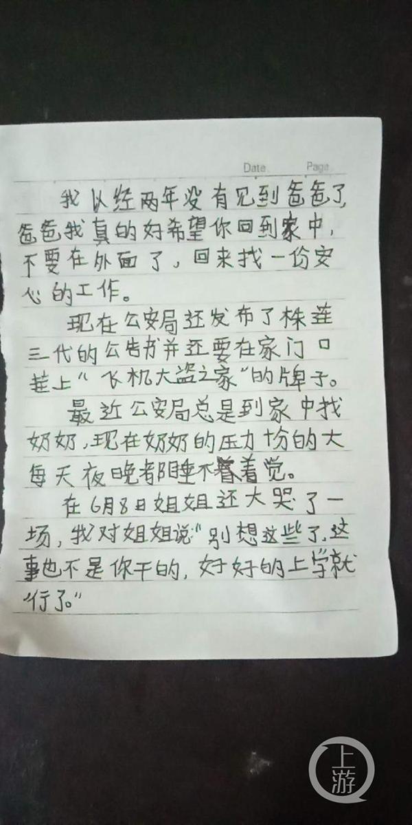 6月9日,胡清强的儿子出示其所写写的一份信,希望爸爸早日回罗山。