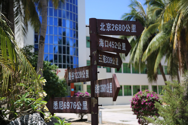 城事 探访三沙:为你揭开南国海疆的神秘面